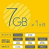 b-mobile 7GBプリペイドSIM (ドコモ) (ナノSIM) (1ヶ月) (データ専用) (SIM入りパッケージ)
