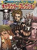 六門世界RPGサプリメント キャラクター・コレクション (Role&Roll RPGシリーズ)