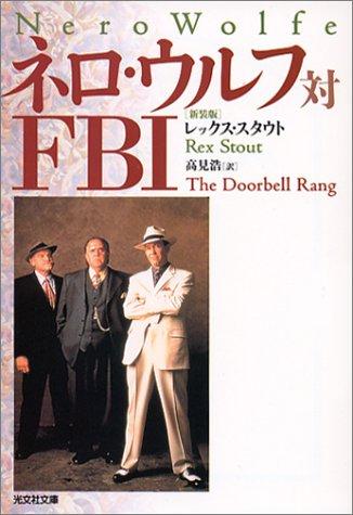 ネロ・ウルフ対FBI (光文社文庫)の詳細を見る