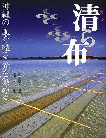 清ら布―沖縄の風を織る光を染める
