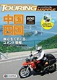 ツーリングマップル中国・四国2012 画像
