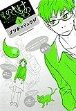 もののけもの(1) (角川コミックス・エース)