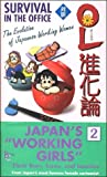 OL進化論―対訳 (2) (Bilingual Comics) (講談社バイリンガル・コミックス)