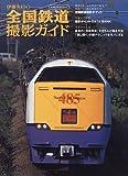伊藤久巳の全国鉄道撮影ガイド (JR編) (イカロスMOOK)