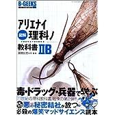 図解アリエナイ理科ノ教科書IIB―文部科学省不認可教科書 (三才ムック―B-GEEKS advanced edition (Vol.128))