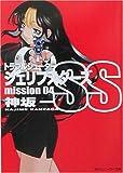トラブルシューター シェリフスターズ SS (Mission 04) (角川スニーカー文庫)