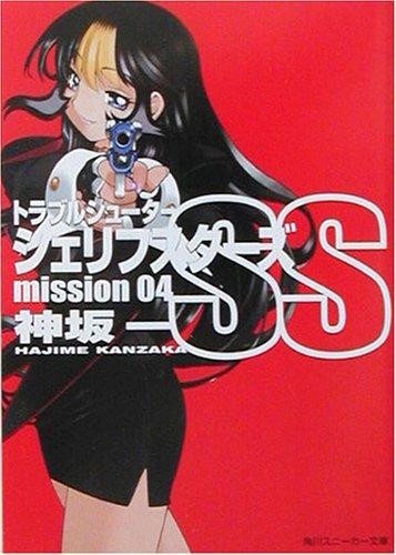 トラブルシューター シェリフスターズ SS (Mission 04) (角川スニーカー文庫)の詳細を見る