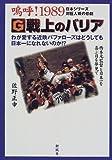 G戦上のバリア―嗚呼!1989日本シリーズ対巨人戦の悲劇