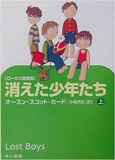消えた少年たち〈上〉 (ハヤカワ文庫SF)