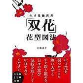 生け花独習書 「双花」花型図法