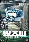WXIII 機動警察パトレイバー [DVD]
