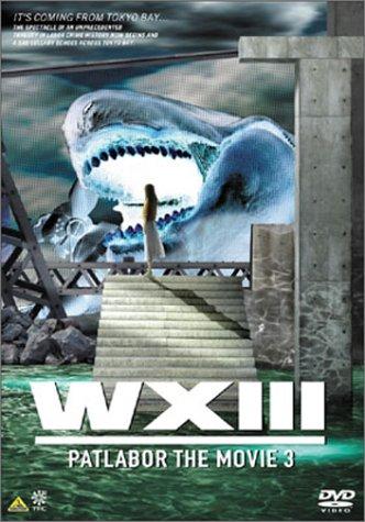 WXIII 機動警察パトレイバー [DVD](ゆうきまさみ/ヘッドギア)
