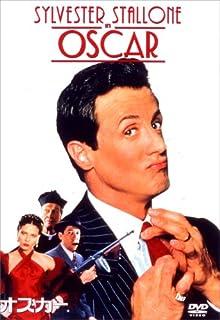 オスカー(1991)