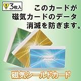 シェリー 磁気シールドカード SY-MS001
