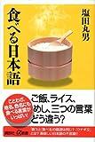 食べる日本語 (講談社+α新書) 画像