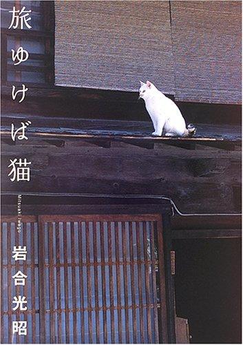 旅ゆけば猫—ニッポンの猫写真集