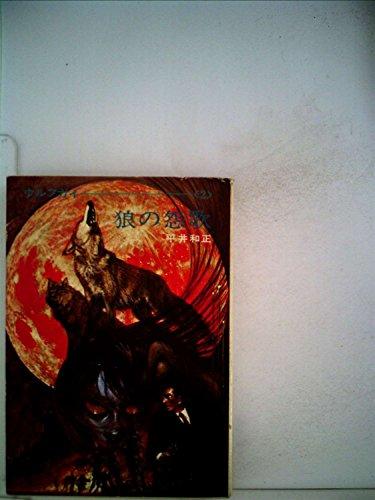 狼の怨歌―ウルフガイ〈2〉 (ハヤカワ文庫SF)の詳細を見る