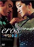eros 愛の神、エロス 初回限定版 [DVD]