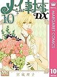 メイちゃんの執事DX 10 (マーガレットコミックスDIGITAL)
