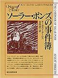 ソーラー・ポンズの事件簿 (創元推理文庫 184-1 シャーロック・ホームズのライヴァル)