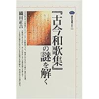 『古今和歌集』の謎を解く (講談社選書メチエ)