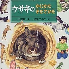 ウサギのかいかたそだてかた (かいかたそだてかたずかん10)