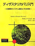 ディザスタリカバリ入門―災害時のシステム復旧とその対策 (トムソンセキュリティシリーズ)