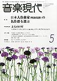 音楽現代 2015年 05 月号 [雑誌]