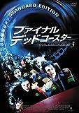 ファイナル・デッドコースター 通常版 [DVD]