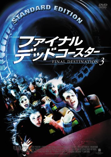 ファイナル・デッドコースター 通常版 [DVD]の詳細を見る