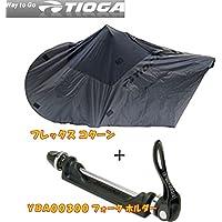 TIOGA(タイオガ) フレックス コクーン+YBA00300 フォーク ホルダー【お得な2点セット】 ブラック BAR03800+YBA00300