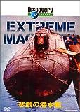 ディスカバリーチャンネル Extream Machines 悲劇の潜水艦 [DVD]