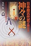 日本超古代史が明かす神々の謎―「古史古伝」が告げる日本創成の真相