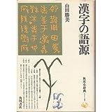 漢字の語源 (角川小辞典 1)