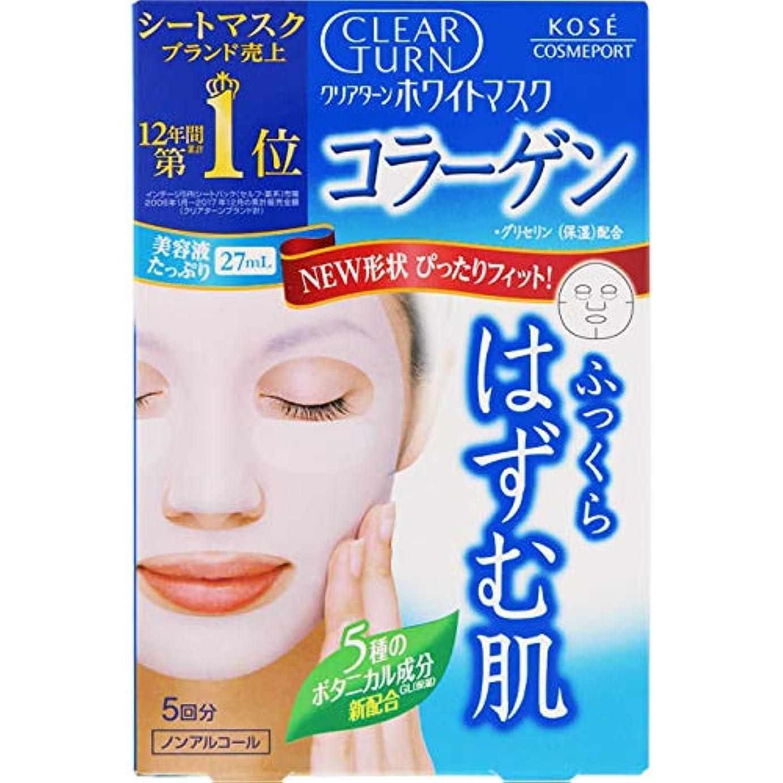 箱公式ソフィーコーセー クリアターン ホワイト マスク(コラーゲン) 5回分
