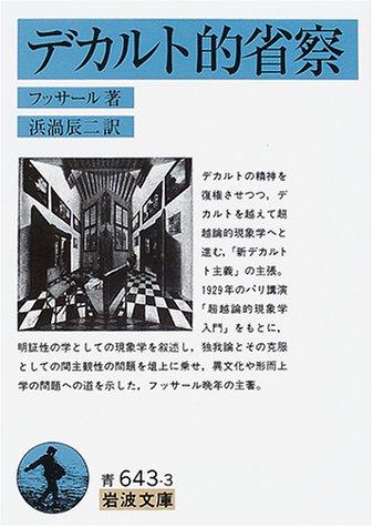 デカルト的省察 (岩波文庫)