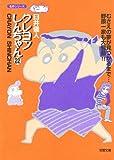 クレヨンしんちゃん(22)(双葉文庫名作シリーズ) (双葉文庫 う 4-22 名作シリーズ)