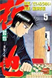 哲也―雀聖と呼ばれた男 (5) (少年マガジンコミックス)
