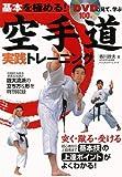 【バーゲンブック】  基本を極める!空手道実践トレーニング-DVDで見て、学ぶ