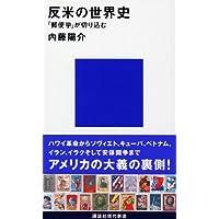 反米の世界史 (講談社現代新書)
