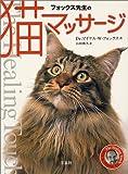 フォックス先生の猫マッサージ 画像