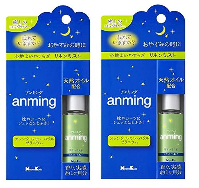 【2個セット】アンミング リネンミスト 15ml