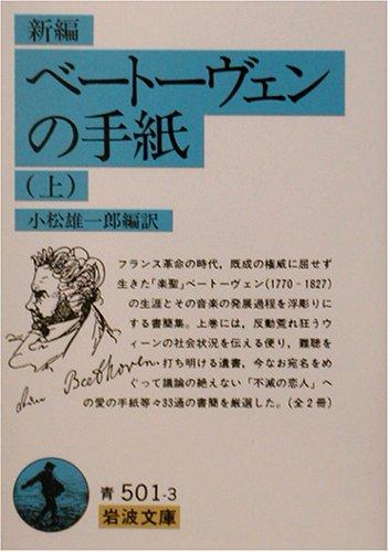 新編 ベートーヴェンの手紙〈上〉 (岩波文庫)の詳細を見る