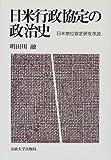 日米行政協定の政治史―日米地位協定研究序説