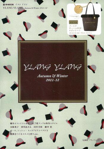 YLANG YLANG (e-MOOK) (e-MOOK 宝島社ブランドムック)
