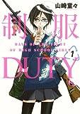 制服DUTY / 山崎 童々 のシリーズ情報を見る