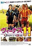 ヴィーナス11~彼女がサッカーを嫌いな理由~[DVD]