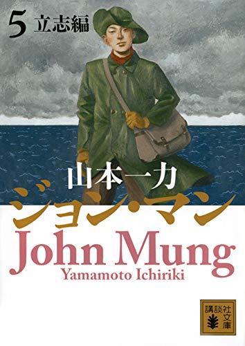 ジョン・マン 5 立志編 (講談社文庫)