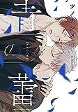 青の蕾 (H&C Comics ihr HertZシリーズ)