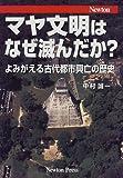 マヤ文明はなぜ滅んだか?―よみがえる古代都市興亡の歴史